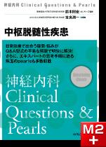神経内科Clinical Questions & Pearls 中枢脱髄性疾患
