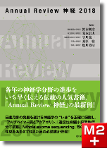 Annual Review 神経2018