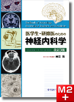 医学生・研修医のための神経内科学 改訂3版