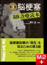 脳梗塞診療読本 第3版