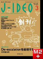 J-IDEO Vol.1 No.1 De-escalationを総括する