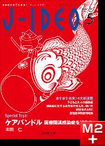 J-IDEO Vol.1 No.2 ケアバンドル