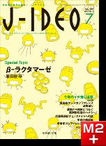 J-IDEO Vol.1 No.3 β−ラクタマーゼ