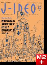 J-IDEO Vol.1 No.4 呼吸器科の最後の砦で出合う感染症たち