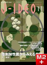 J-IDEO Vol.1 No.5 薬剤耐性菌からみえる世界
