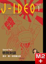 J-IDEO Vol.2 No.1 岩田健太郎×青木 眞 特別対談