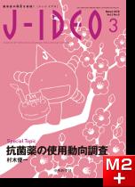 J-IDEO Vol.2 No.2 抗菌薬の使用動向調査