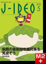 J-IDEO Vol.2 No.3 病院の薬剤耐性菌対策を見直そう