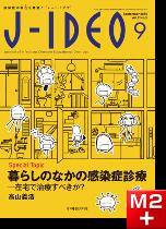 J-IDEO Vol.2 No.5 暮らしのなかの感染症診療