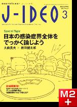 J-IDEO Vol.3 No.2 日本の感染症界全体をでっかく論じよう