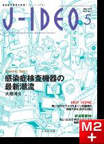J-IDEO Vol.3 No.3 感染症検査機器の最新潮流