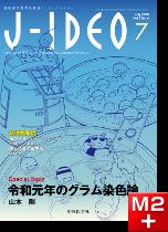 J-IDEO Vol.3 No.4(先行予約)(先行予約)