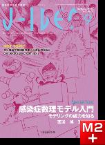 J-IDEO Vol.3 No.5 感染症数理モデル入門