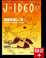 J-IDEO Vol.3 No.6 風邪診療と「禅」