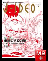 J-IDEO Vol.4 No.1 疥癬 -カイセン問屋ヒゼン屋見参-
