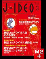 J-IDEO Vol.4 No.2 感染症治療薬のPK/PD