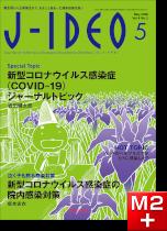 J-IDEO Vol.4 No.3 新型コロナウイルス感染症(COVID-19)ジャーナルトピック