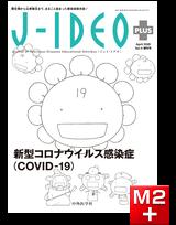 J-IDEO+(ジェイ・イデオ PLUS) 新型コロナウイルス感染症(COVID-19)