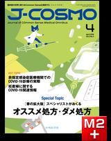 J-COSMO Vol.2 No.2 スペシャリストがおくるオススメ処方・ダメ処方