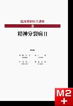 臨床精神医学講座 第3巻 精神分裂病 II