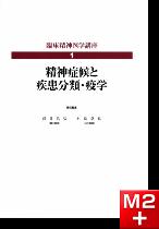 臨床精神医学講座 第1巻 精神症候と疾患分類・疫学