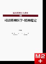 臨床精神医学講座 第19巻 司法精神医学・精神鑑定