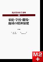 臨床精神医学講座 第18巻 家庭・学校・職場・地域の精神保健