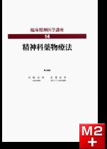 臨床精神医学講座 第14巻 精神科薬物療法