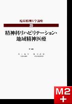 臨床精神医学講座 第20巻 精神科リハビリテーション・地域精神医療