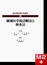 臨床精神医学講座 第16巻 精神科検査法