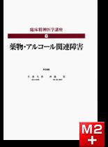 臨床精神医学講座 第8巻 薬物・アルコール関連障害