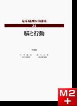 臨床精神医学講座 第21巻 脳と行動