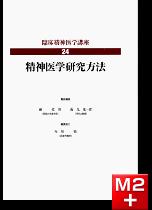 臨床精神医学講座 第24巻 精神医学研究方法
