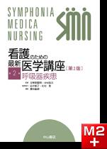 看護のための最新医学講座 2.呼吸器疾患 第2版