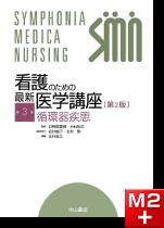 看護のための最新医学講座 3.循環器疾患 第2版