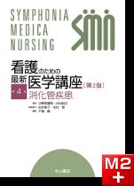 看護のための最新医学講座 4.消化管疾患 第2版