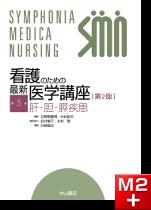 看護のための最新医学講座 5.肝・胆・膵疾患 第2版