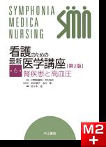 看護のための最新医学講座 6.腎疾患と高血圧第2版