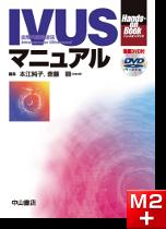 IVUSマニュアル (Hands‐on Book)