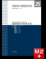 最新整形外科学大系 第25巻 高齢者の運動器疾患