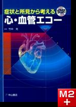 症状と所見から考える心・血管エコー[動画付き]