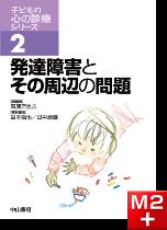 子どもの心の診療シリーズ2 発達障害とその周辺の問題