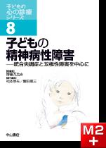 子どもの心の診療シリーズ8 子どもの精神病性障害 -統合失調症と双極性障害を中心に