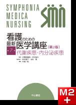 看護のための最新医学講座 7.代謝・内分泌疾患第2版