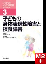 子どもの心の診療シリーズ3 子どもの身体表現性障害と摂食障害