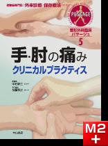 手・肘の痛みクリニカルプラクティス 整形外科臨床パサージュ5