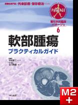 軟部腫瘍プラクティカルガイド 整形外科臨床パサージュ6