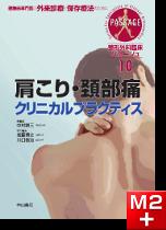 肩こり・頚部痛クリニカルプラクティス 整形外科臨床パサージュ10