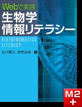 Webで実践 生物学情報リテラシー