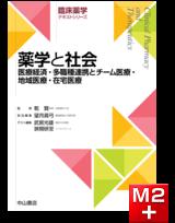 臨床薬学テキストシリーズ  薬学と社会─医療経済・多職種連携とチーム医療・地域医療・在宅医療